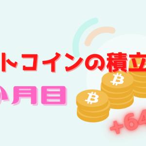 【4か月目】毎日ワンコイン!ビットコインの積立投資をしてみた結果