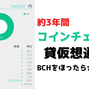 約3年間コインチェックの貸仮想通貨でBCHをほったらかした結果