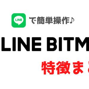 LINEアプリで仮想通貨取引♪「BITMAX」の特徴まとめ