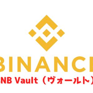 自動で複利運用!バイナンスのBNB Vault(ヴォールト)をご紹介