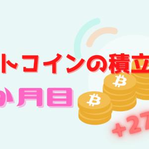 【10か月目】毎日ワンコイン!ビットコインの積立投資をしてみた結果