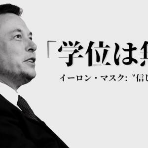 TeslaがAIチームの募集をしてるみたいですぞ!? Elon Musk Doesn't Care If Tesla Workers Finished High School
