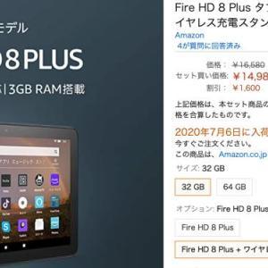 【IT】Fire HD8 PLUSが来たのでGoogle Playインストールしてみた