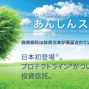 【投資】SMBC・アムンディ プロテクト&スイッチファンドに投資しなければよかったとつくづく思う