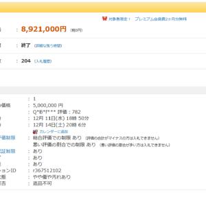 「ファイヤー・ウイング・ペガサス」が遊戯王史上最高額の890万円でヤフオクで落札