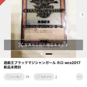 ホロガール1枚75万円とWCS2017の暴騰が凄まじい件