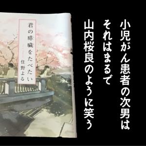 小説を読んだ翌日、映画も見た。浜辺美波ちゃんがかわいい。多少ネタバレ。