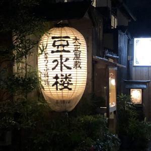 京都 美味しい湯豆腐が食べられる料理店 〜豆水楼〜