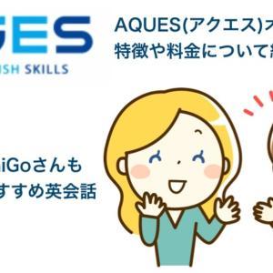 AQUES(アクエス)オンライン英会話 の特徴や料金について紹介 -メンタリストDaiGoも受講しているおすすめ英会話-