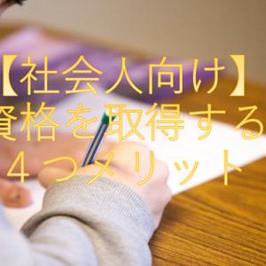 【社会人向け】資格を取得する4つメリット