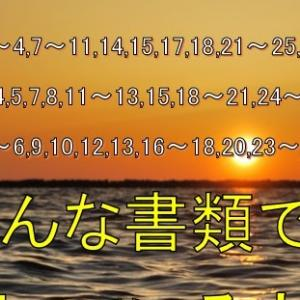 Excelで日付をまとめたい時の数式サンプル