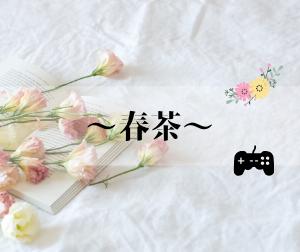 可愛い声が特徴的!!「春茶」という女性シンガーをご存知ですか??