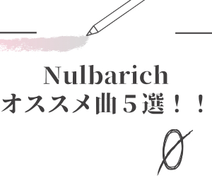 Nulbarichのオススメ曲5選!!邦楽アシッドジャズを熱くさせた先駆者バンド
