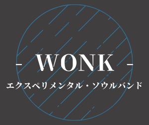 WONKというエクスペリメンタルバンドを知っていますか?R&B・ソウルを聴く方に特におすすめ!!