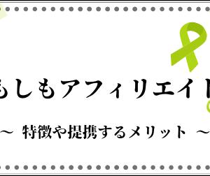 【初心者必見】もしもアフィリエイトの特徴や提携するメリットを紹介!!