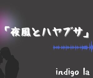 indigo la End「夜風とハヤブサ」がAORテイストで夏夜に最高の1曲です!!