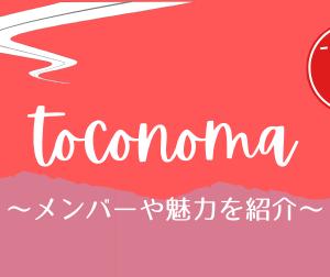 週末バンド、toconomaとは?メンバーや歌なしで惹きつける魅力を紹介