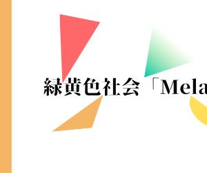 【最新情報あり】緑黄色社会「Mela!」の人気が急増!老若男女楽しめる1曲