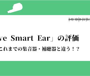 「Olive Smart Ear」の評価は?環境に合わせるスマート集音器