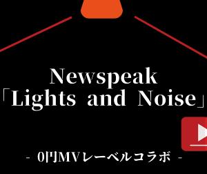 【0円MVレーベル】Newspeak「Lights and Noise」がかっこいい