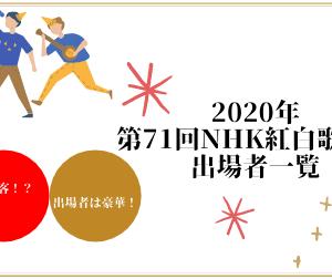 【2020年】第71回NHK紅白歌合戦の出場者が決定、今年は初出場も豪華!!