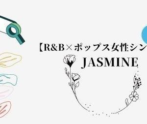 【R&B×ポップス女性シンガー】JASMINEとは何者?知っておいてほしい有名曲5選も紹介
