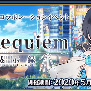 ゲーム:FGO イベントレポート「『Fate/Requiem』盤上遊戯黙示録」