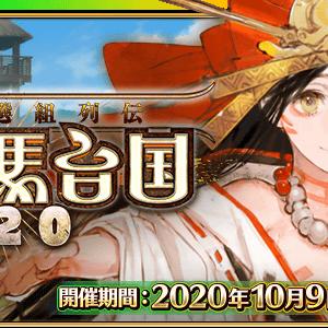 ゲーム:FGO イベントレポート「超古代新選組列伝 ぐだぐだ邪馬台国2020」