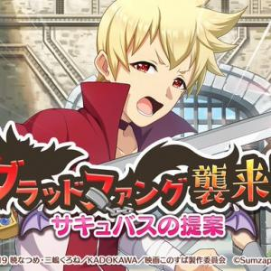 ゲーム:このファン イベントレポート「ブラッドファング襲来!〜サキュバスの提案〜」
