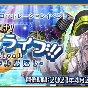 ゲーム:FGO イベントレポート「輝け! グレイルライブ!! ~鶴のアイドル恩返し~」