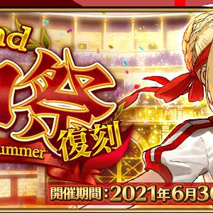 ゲーム:FGO イベントレポート 復刻:Grandネロ祭 ~2021 Early Summer~