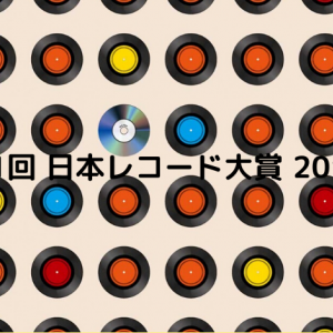 日本レコード大賞2019受賞一覧!歴代大賞新人賞は?喜びツイートも