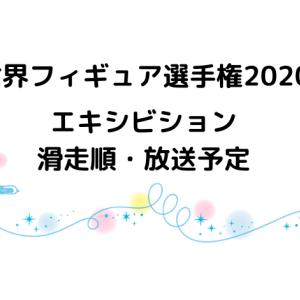 世界フィギュア2020エキシビションの滑走順/順番と時間は?再放送予定についても
