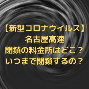 【新型コロナウイルス】名古屋高速閉鎖はいつまで?どこの料金所で再開はいつからか
