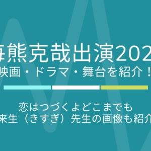 毎熊克哉出演2020映画・ドラマ・舞台を紹介!恋つづ来生(きすぎ)役の画像についても