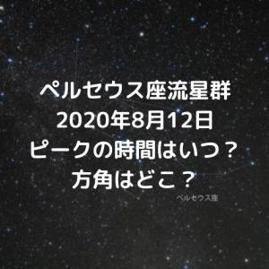 【8月12日】ペルセウス座流星群2020ピークの時間はいつ?方角についても