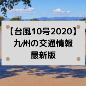 台風10号2020九州の交通情報!飛行機/新幹線運休/高速道路の最新情報まとめ