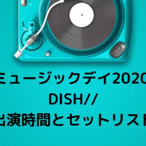 ミュージックデイ2020 DISH//の出演時間タイムテーブル/順番とセットリスト