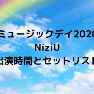 ミュージックデイ2020NiziUニジューのタイムテーブル/順番・出演時間とセットリスト