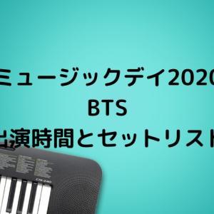 ミュージックデイ2020BTSの出演時間・タイムテーブル/順番とセットリスト