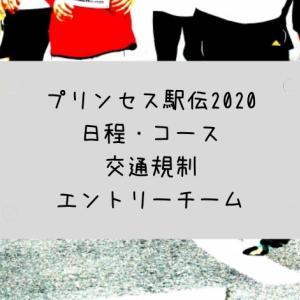 プリンセス駅伝2020日程・コース・交通規制やエントリーチームについても