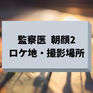 監察医朝顔2新春スペシャルから最終回までのロケ地/撮影場所はどこ?