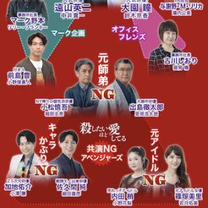 共演NGドラマのキャスト相関図と主題歌は?関西など放送地域や見逃し動画についても