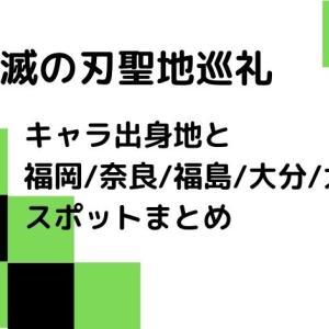 鬼滅の刃聖地巡礼キャラ出身地と福岡/奈良/福島/大分/犬山などスポットまとめ