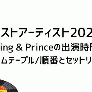 ベストアーティスト2020キンプリKing&Princeの出演時間とタイムテーブル/順番とセットリスト