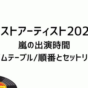 ベストアーティスト2020嵐の出演時間とタイムテーブル/順番とセットリスト