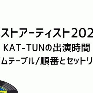 ベストアーティスト2020KAT-TUNの出演時間とタイムテーブル/順番とセットリスト