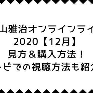 福山雅治オンラインライブ2020【12月】見方&購入方法!テレビでの視聴方法も紹介!