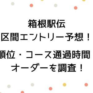 箱根駅伝2021区間エントリー予想!順位・コース通過時間・オーダーを調査!