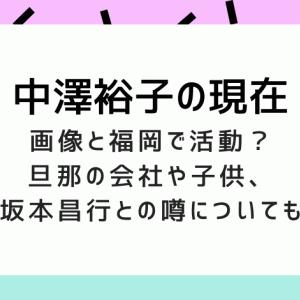 中澤裕子現在2020の画像と福岡で活動?旦那の会社や子供、坂本昌行との噂についても